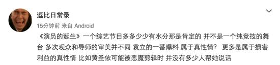 演员剪辑无操守导致袁立黄圣依郑爽被群嘲